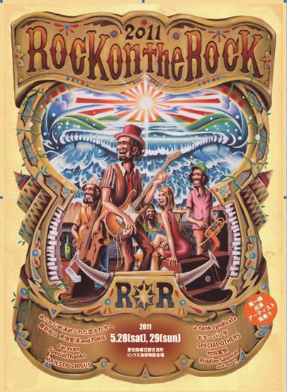 今年も開催が決定した『Rock on the Rock'11』 (c)ListenJapan