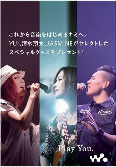 YUI、清水翔太、JASMINEが週替わりで出演するUSTREAM生中継が決定 (c)ListenJapan