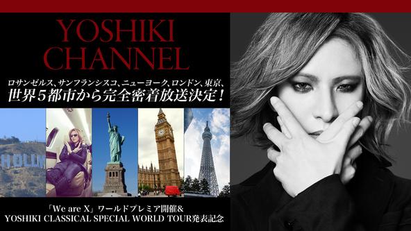 YOSHIKI CHANNEL、ワールドツアーを世界5都市から完全密着放送決定 (okmusic UP\'s)