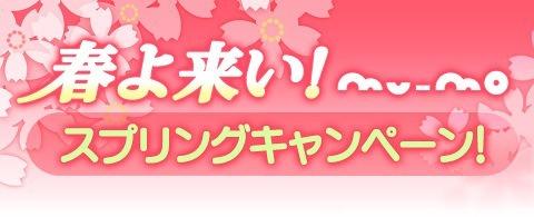 【新・オンガク生活 mu-mo】春の新コンテンツがスタート (c)Listen Japan