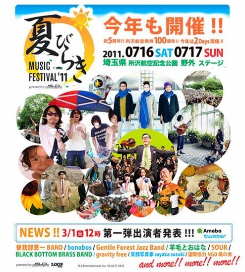 第一弾出演者を発表した『夏びらきMUSIC FESTIVAL'11』 (c)Listen Japan