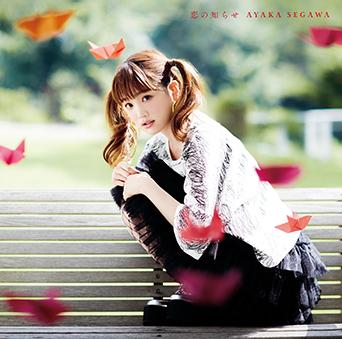 """单曲""""爱情新闻""""[普通版](仅限CD)(okmusic UP's)"""