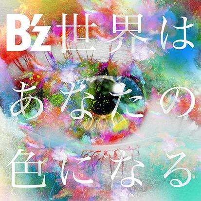 配信シングル「世界はあなたの色になる」 (okmusic UP's)