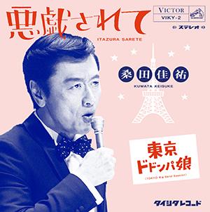 7inchレコード「悪戯されて」 (okmusic UP's)