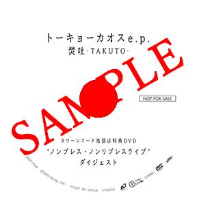 タワーレコード池袋店特典 (okmusic UP's)