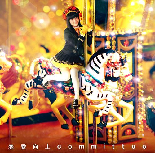麻生夏子「恋愛向上committee」ジャケット画像 (c)ListenJapan
