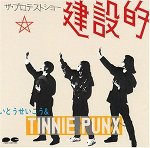 『建設的』(\'95)/いとうせいこう&TINNIE PUNX (okmusic UP\'s)