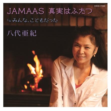 シングル「JAMAAS 真実はふたつ」 (okmusic UP's)