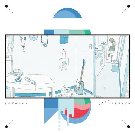 ミニアルバム『ジオラマアウトサイダー』 (okmusic UP's)