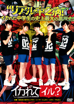 DVD『イカれてイル?』 (okmusic UP's)