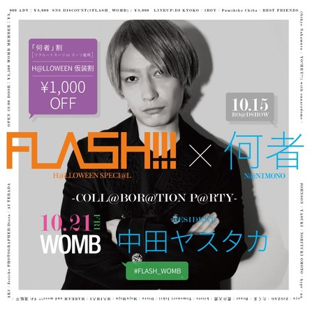 『FLASH!!!-HALLOWEEN SPECIAL-×映画「何者」~COLLABORATION PARTY~』 (okmusic UP's)