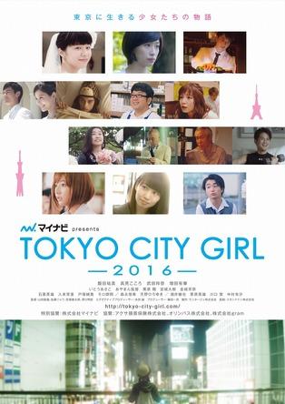 映画「マイナビpresents TOKYO CITY GIRL -2016-」 (okmusic UP's)