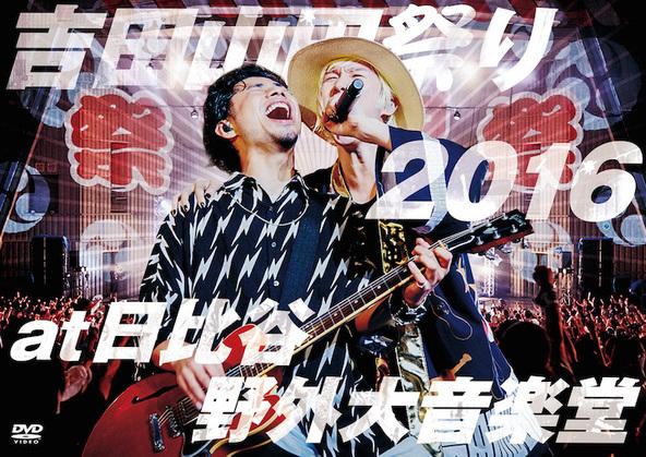 DVD『吉田山田祭り2016 at 日比谷野外大音楽堂』 (okmusic UP\'s)