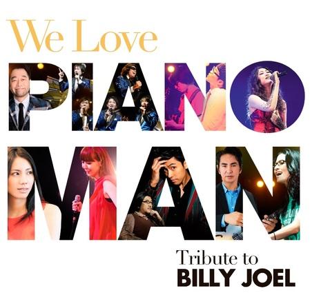 アルバム『We Love Piano Man』 (okmusic UP\'s)