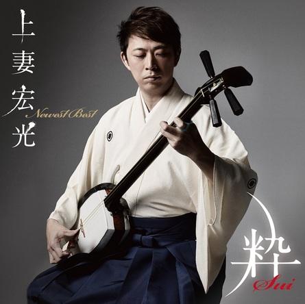 アルバム『粋 -sui-』 (okmusic UP's)