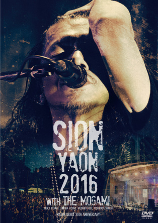 DVD『SION-YAON 2016 with THE MOGAMI 〜Major Debut 30th Anniversary〜』 (okmusic UP\'s)