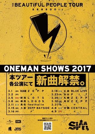 「THE BEAUTiFUL PEOPLE TOUR -season II-