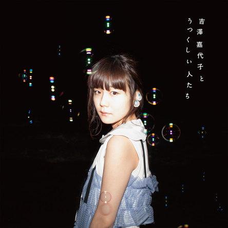 ミニアルバム『吉澤嘉代子とうつくしい人たち』 (okmusic UP's)