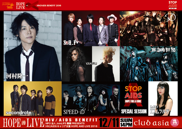 『HIV/AIDSキャリア支援 HOPE AND LIVE 2016』 (okmusic UP\'s)