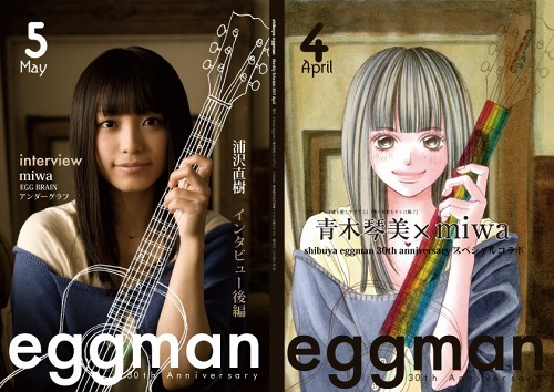 eggman30周年フリーペーパーの表紙にイラストで登場するmiwa (c)Listen Japan