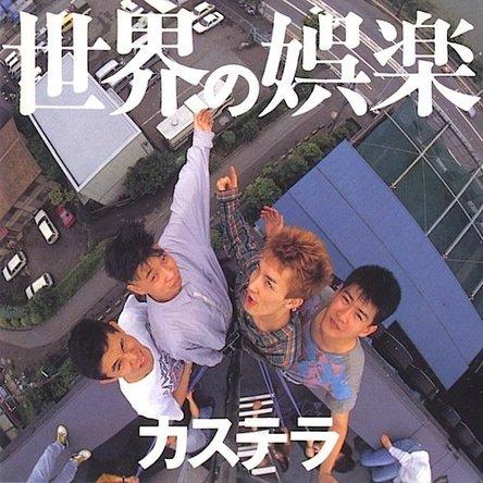『世界の娯楽』('89)/カステラ (okmusic UP\'s)