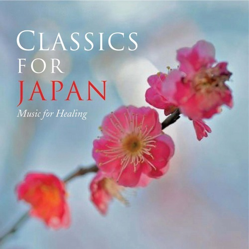 配信限定のチャリティ・コンピレーションアルバム『クラシックス・フォー・ジャパン』 (c)Listen Japan