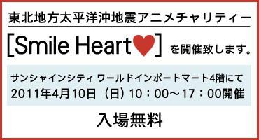 """来る4月10日に開催されるチャリティーイベント""""Smile Heart"""" (c)ListenJapan"""