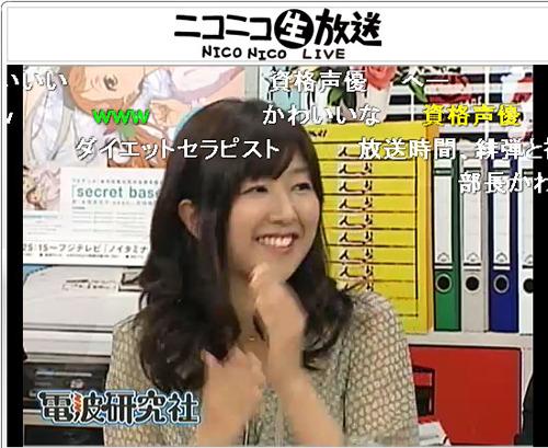 「電波研究社〜アニメ・ゲーム・アニソン〜」のゲストとして登場した声優・茅野愛衣 (c)ListenJapan