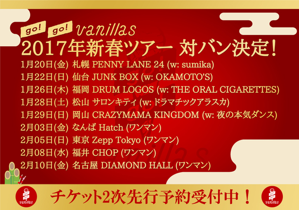 「go!go!vanillas TOUR 2017」 (okmusic UP's)