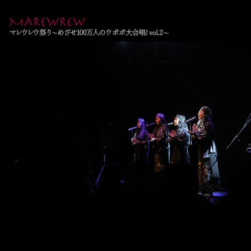 アイヌの伝統歌を伝承する女子4人組マレウレウのライブ音源 (c)Listen Japan