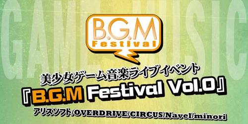 """美少女ゲーム音楽の祭典""""B.G.M Festival Vol.0"""" (c)ListenJapan"""