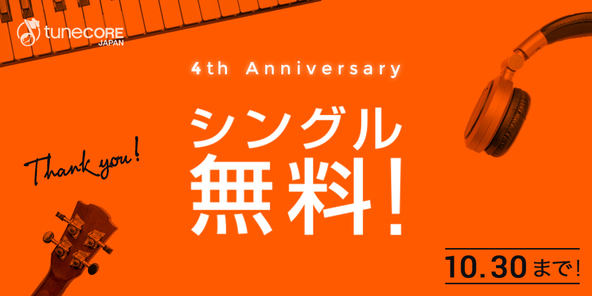 「TuneCore Japan 4周年記念キャンペーン」 (okmusic UP's)