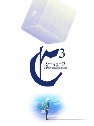 TVアニメ「C3(シーキューブ)」キービジュアル (C)水瀬葉月/アスキー・メディアワークス/C3製作委員会 (c)ListenJapan
