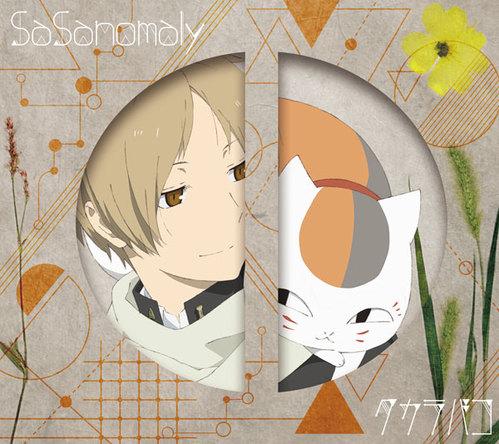 シングル「タカラバコ」【期間限定生産盤(アニメ仕様)】(2CD) (okmusic UP's)