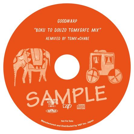EP 「bravo!bravo!bravo!/ Sweet Darwin」購入者特典 「僕とどうぞ」RemixCD (okmusic UP's)