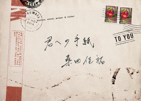 シングル「君への手紙」【初回限定盤】 (okmusic UP's)