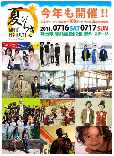 出演者第2弾を発表した『夏びらきMUSIC FESTIVAL'11』 (c)Listen Japan