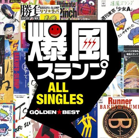 爆風スランプ『GOLDEN☆BEST』のジャケット写真 (okmusic UP's)