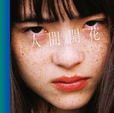 アルバム『人間開花』【初回限定盤】(CD+DVD) (okmusic UP\'s)