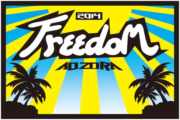 東北、淡路島、九州で開催「FREEDOM aozora 2014」第2弾出演者を発表! (okmusic UP\'s)