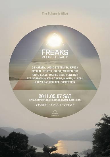 さがみ湖リゾート プレジャーフォレストで開催される<FREAKS MUSIC FESTIVAL'11>の最終ラインナップが発表 (c)Listen Japan