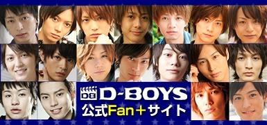 人気若手俳優集団、D-BOYSが電子ムックをリリース (c)Listen Japan