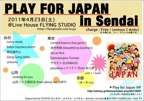 日本各地のミュージシャンが、集結し開催されるイベント『Play for Japan』 (c)Listen Japan