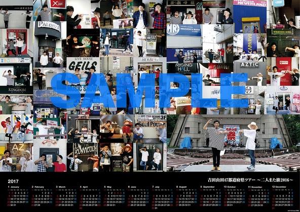 オリジナルポスターカレンダー(B2サイズ) (okmusic UP's)