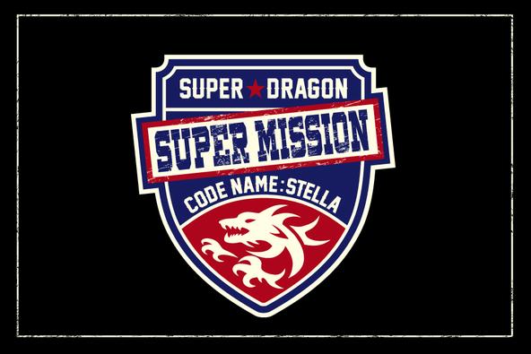 「SUPER MISSION〜Code Name:Stella〜」ロゴ (okmusic UP's)