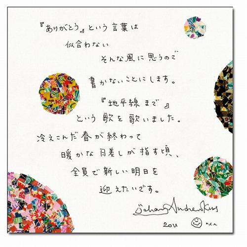 限定チャリティーCD「地平線まで」ジャケット (c)Listen Japan