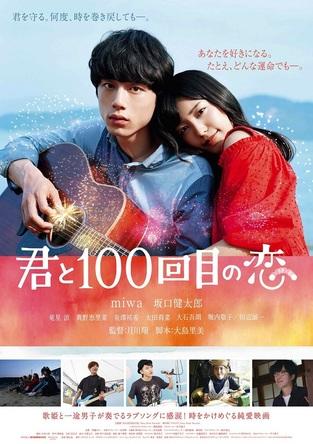 映画『君と100回目の恋』告知画像 (okmusic UP's)