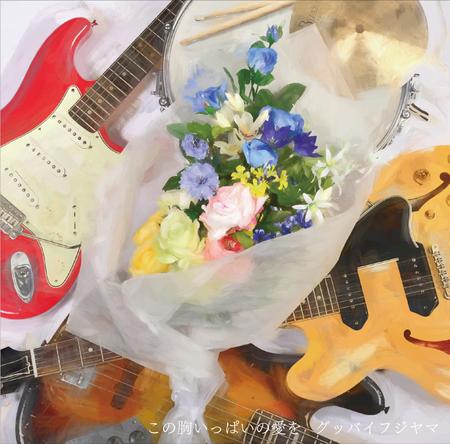アルバム『この胸いっぱいの愛を』 (okmusic UP's)