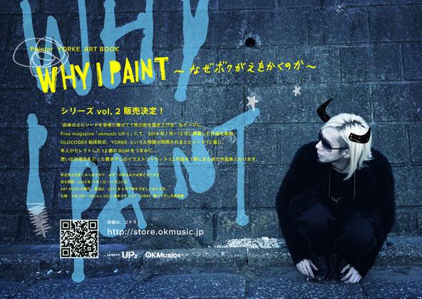 ART BOOK『WHY I PAINT 〜なぜボクがえをかくのか〜』VOL.2 フライヤー (okmusic UP's)