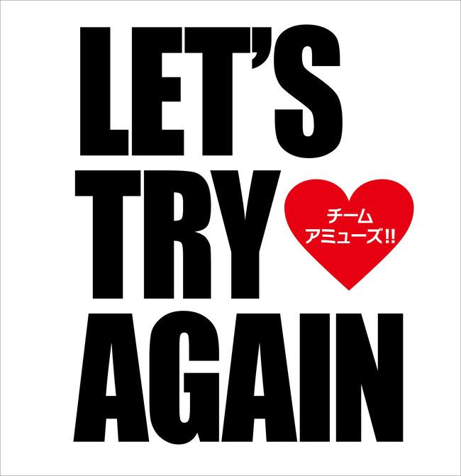 パッケージとしてリリースされることが発表されたチャリティーソング「Let's try again」 (c)Listen Japan